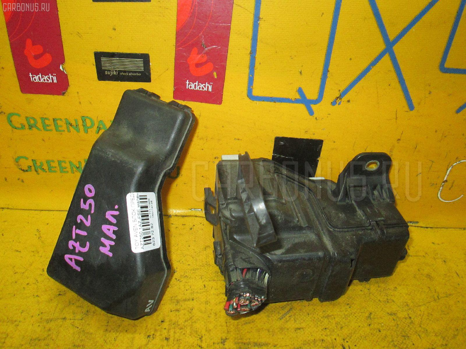 Блок предохранителей Toyota Avensis AZT250 1AZ-FSE Фото 1