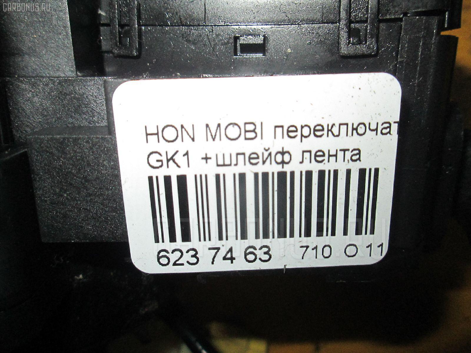 Переключатель поворотов HONDA MOBILIO SPIKE GK1 Фото 3