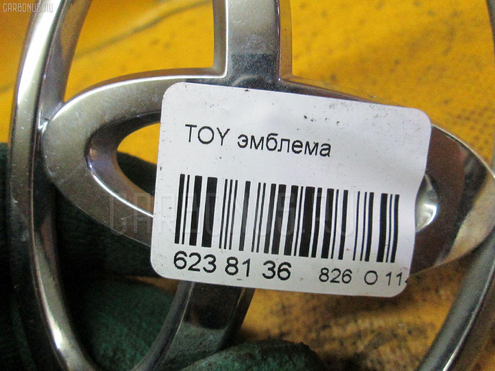 Эмблема TOYOTA Фото 3