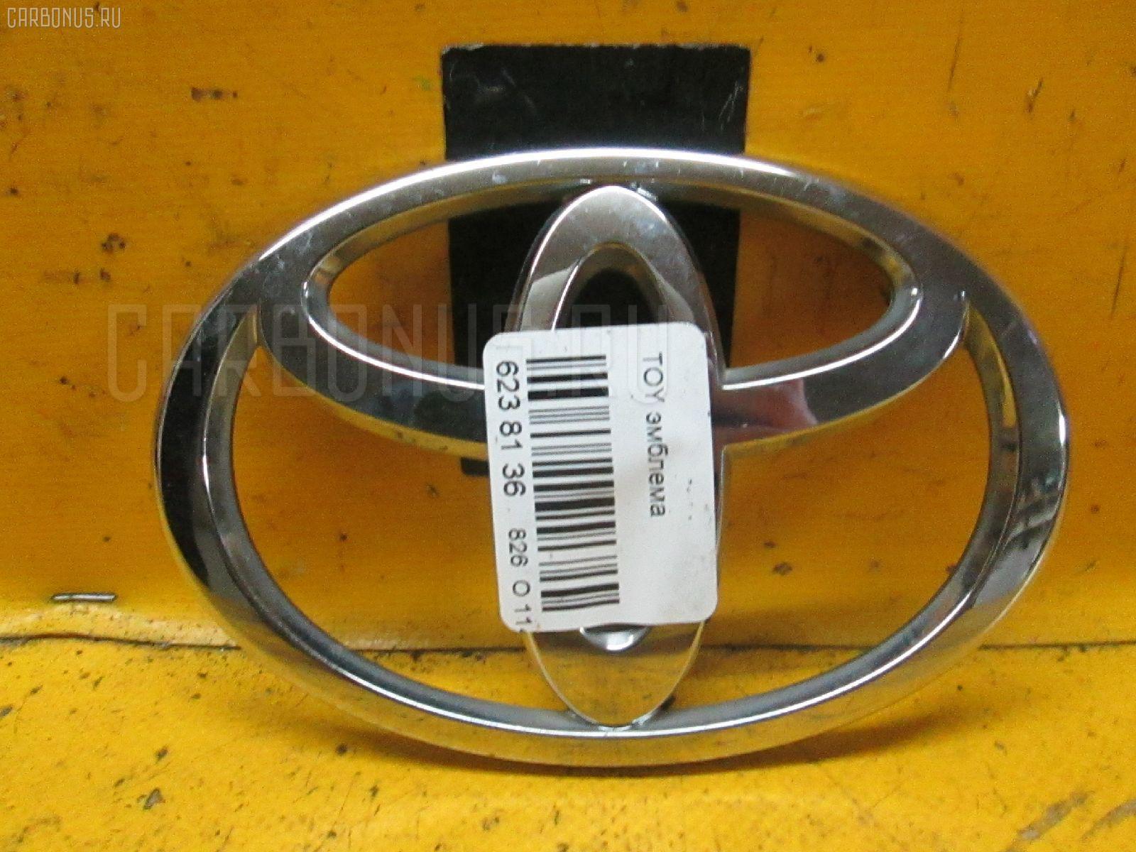 Эмблема Toyota Фото 1