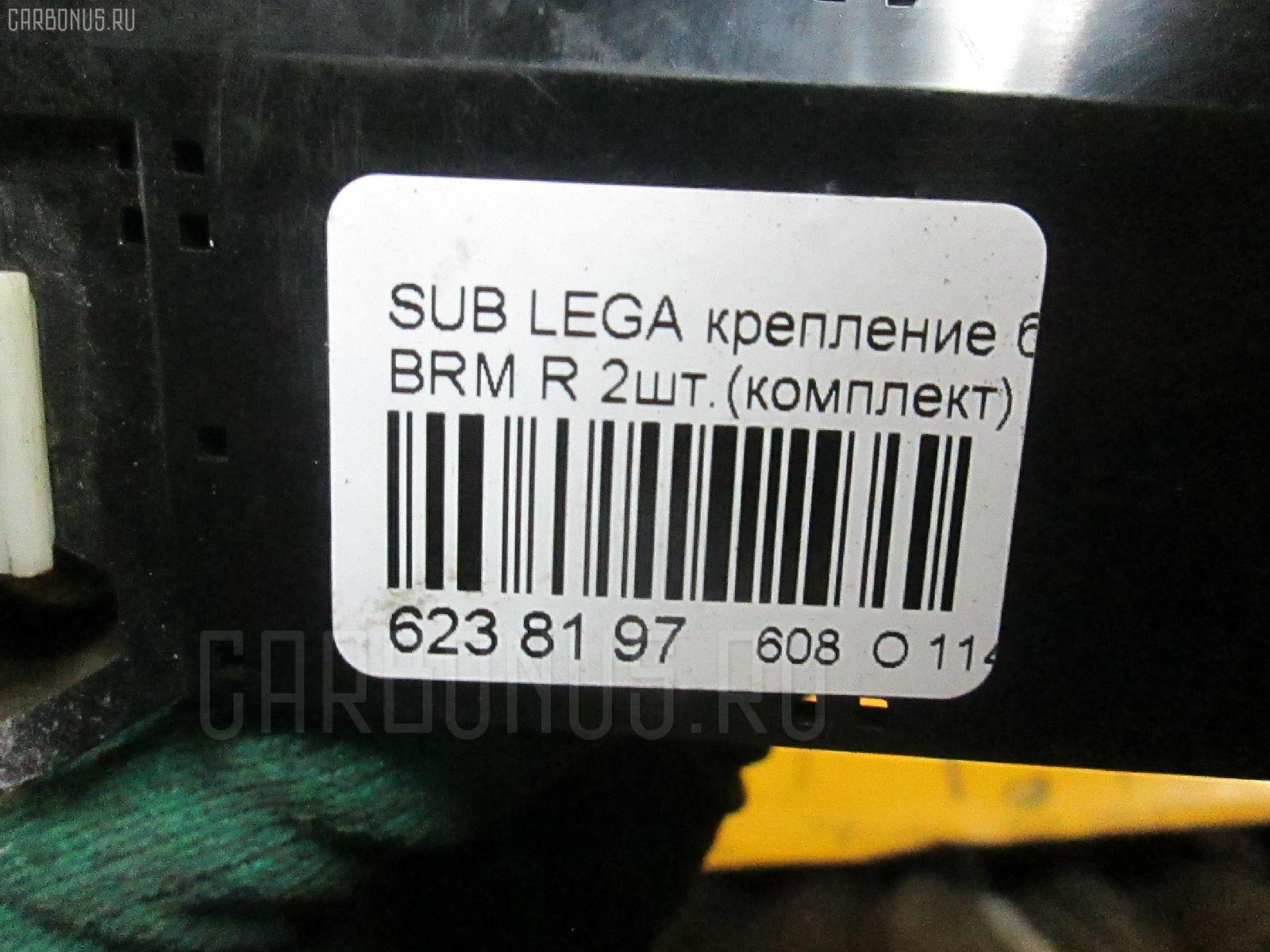 Крепление бампера SUBARU OUTBACK BR9 Фото 3