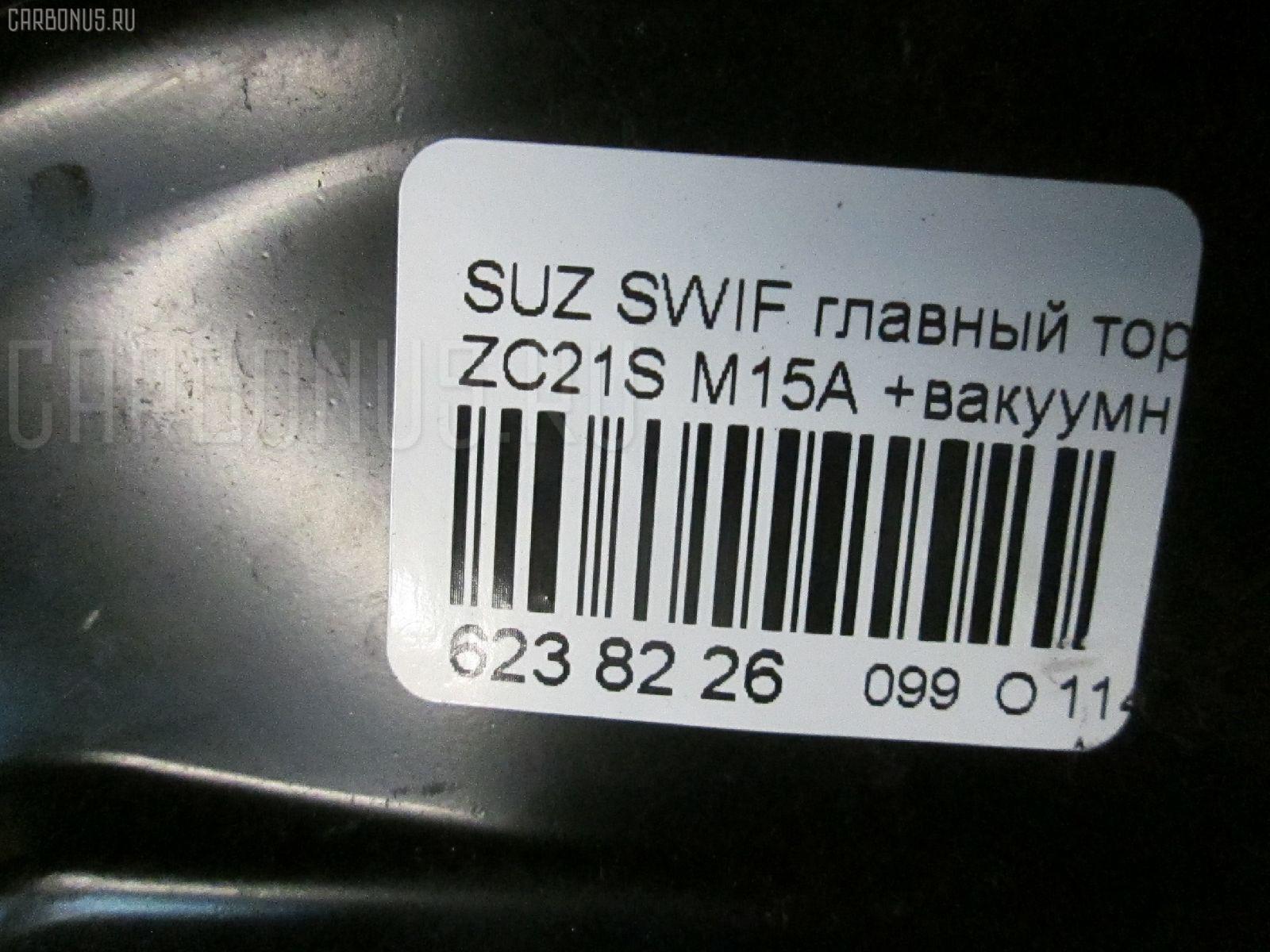 Главный тормозной цилиндр SUZUKI SWIFT ZC21S M15A Фото 4