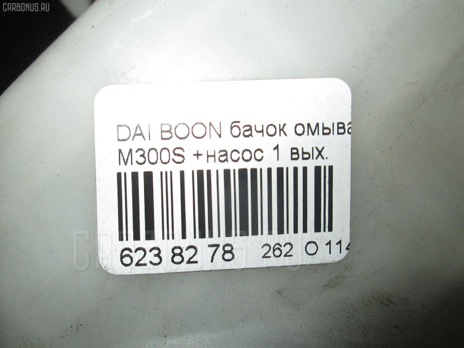 Бачок омывателя DAIHATSU BOON M300S Фото 3