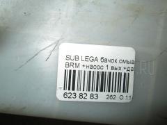 Бачок омывателя Subaru Outback BR9 Фото 6