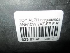 Подкрылок Toyota Alphard ANH10W 2AZ-FE Фото 2