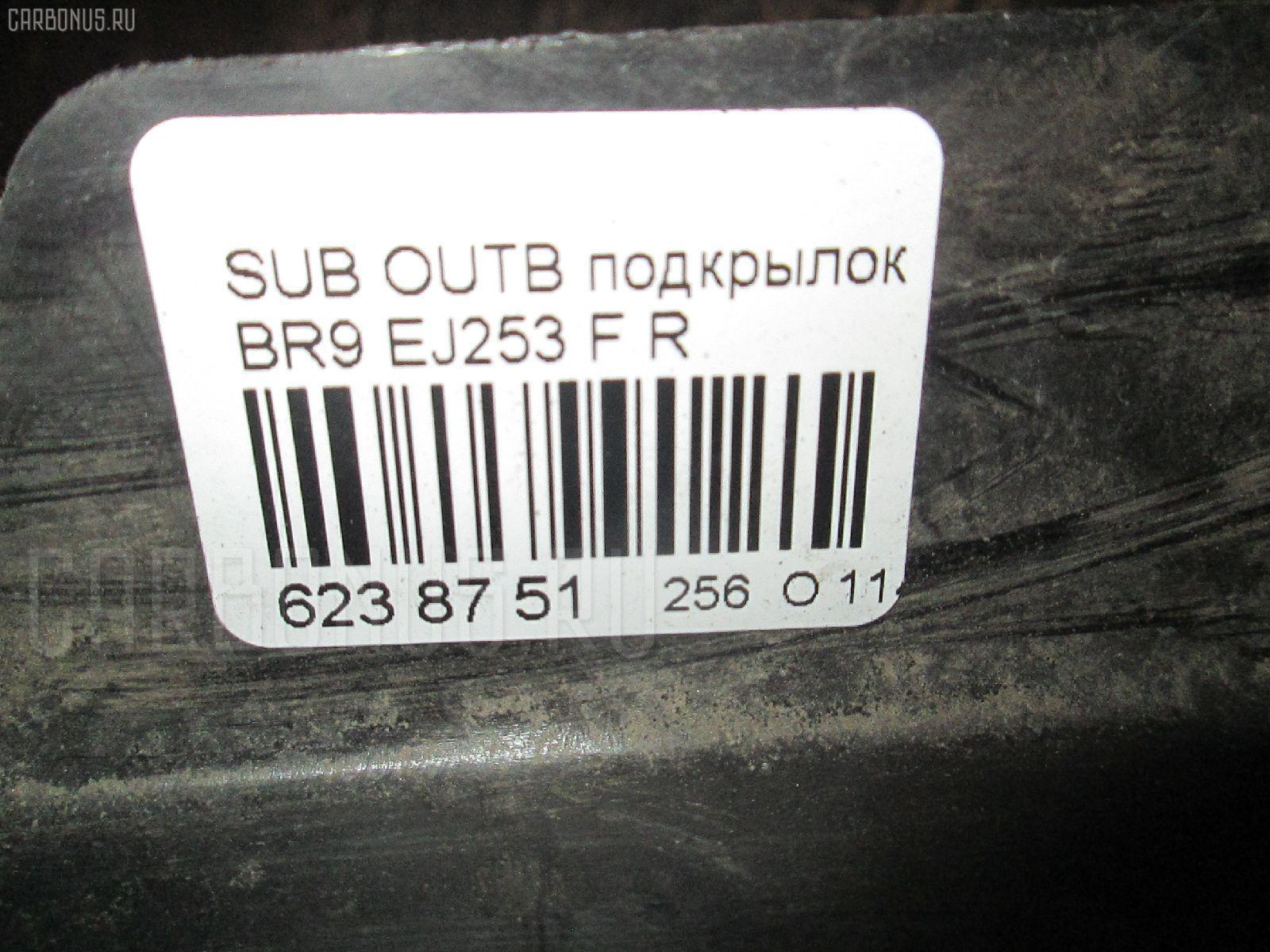 Подкрылок SUBARU OUTBACK BR9 EJ253 Фото 3