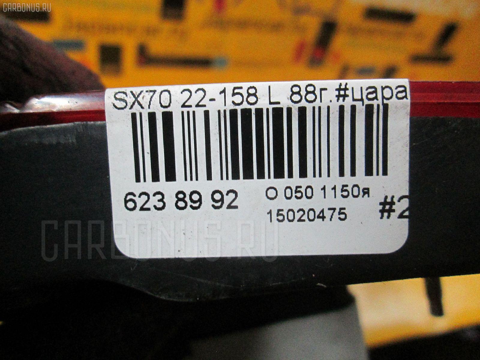 Стоп TOYOTA MARK II SX70 Фото 4