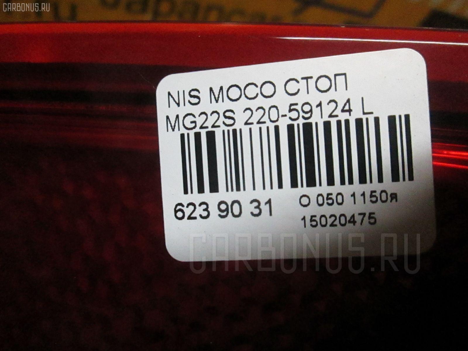 Стоп NISSAN MOCO MG22S Фото 3