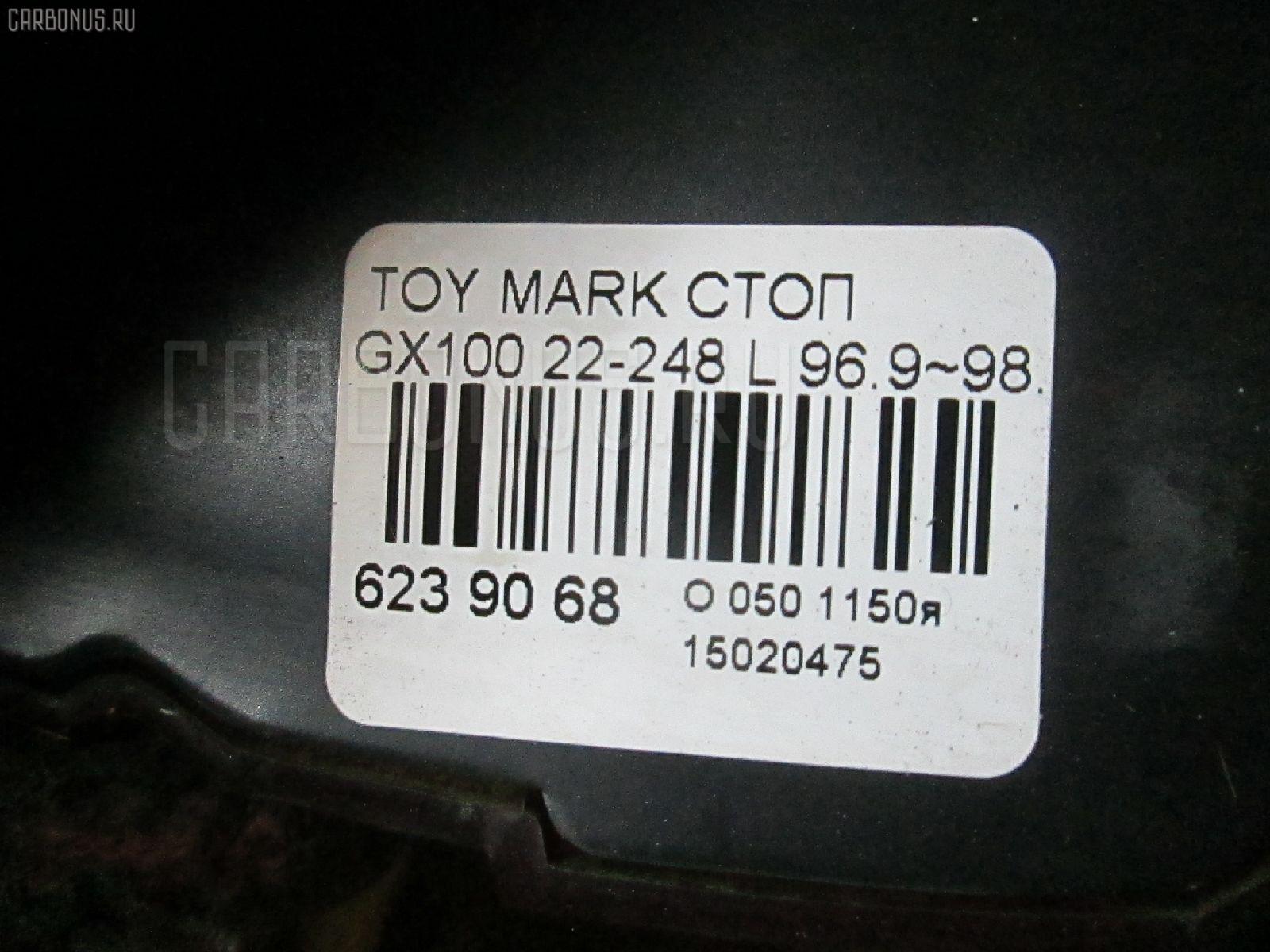 Стоп TOYOTA MARK II GX100 Фото 3