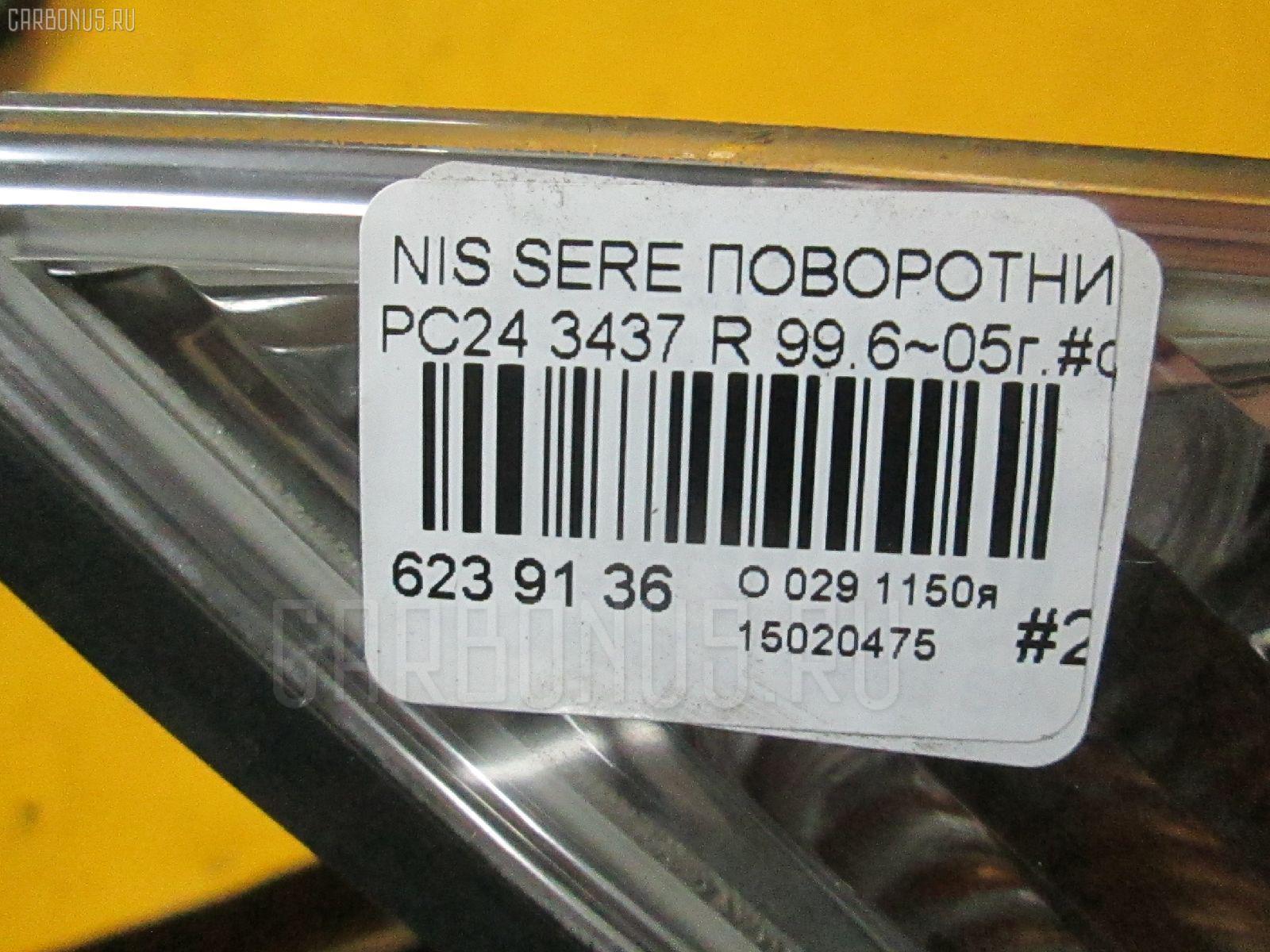 Поворотник к фаре NISSAN SERENA PC24 Фото 4