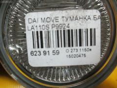 Туманка бамперная Daihatsu Move LA110S Фото 3