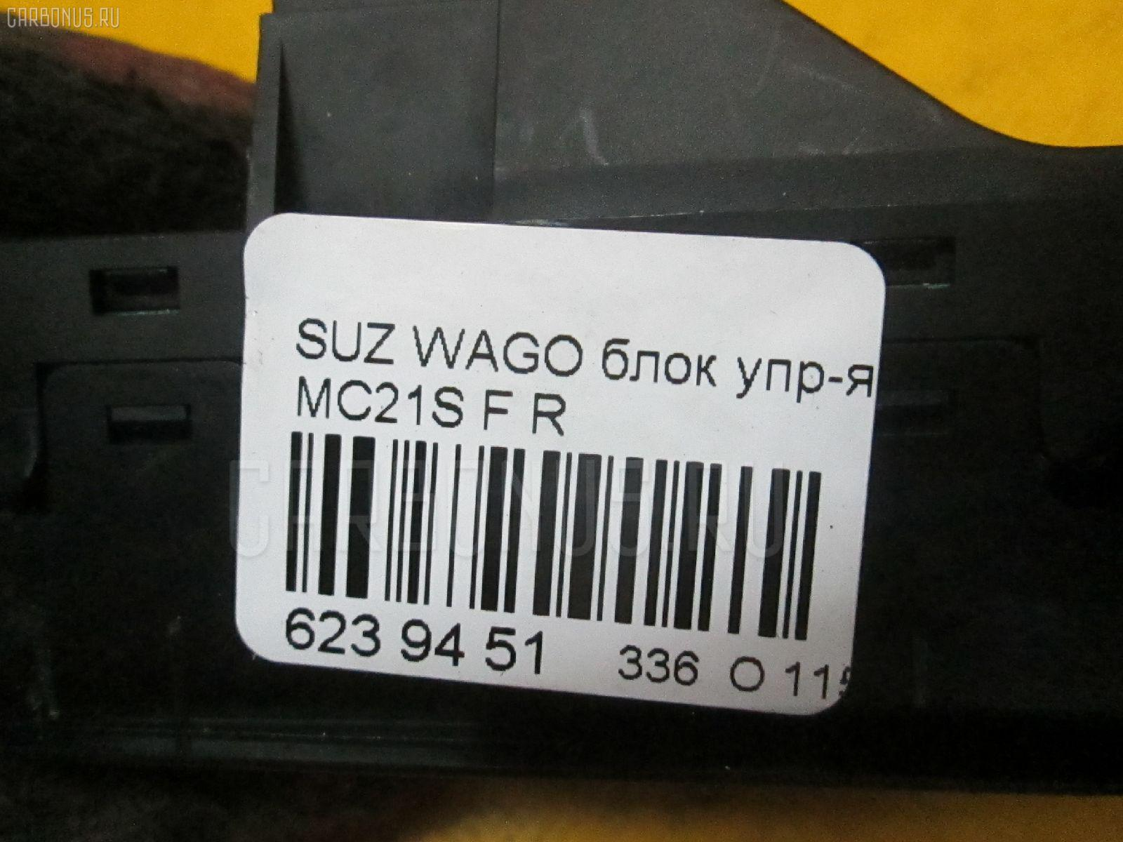 Блок упр-я стеклоподъемниками SUZUKI WAGON R MC21S Фото 3