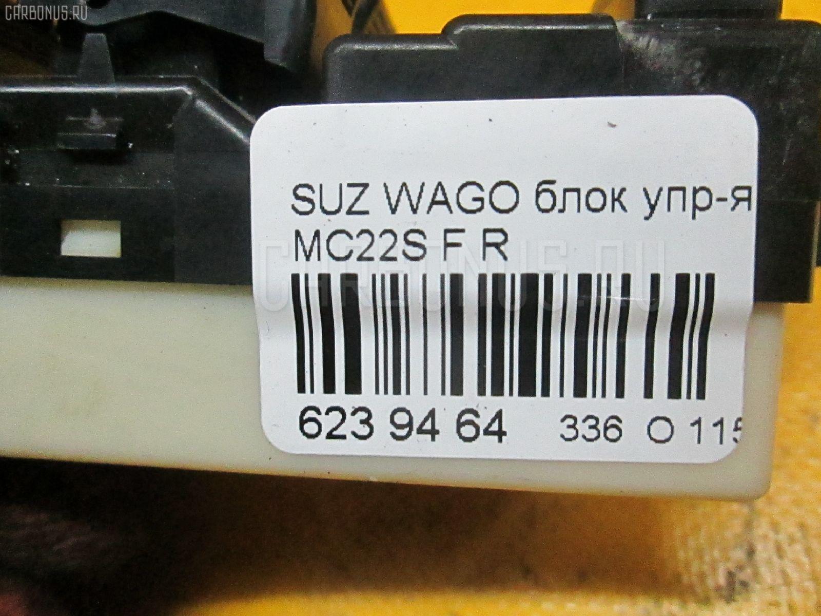 Блок упр-я стеклоподъемниками SUZUKI WAGON R MC22S Фото 3