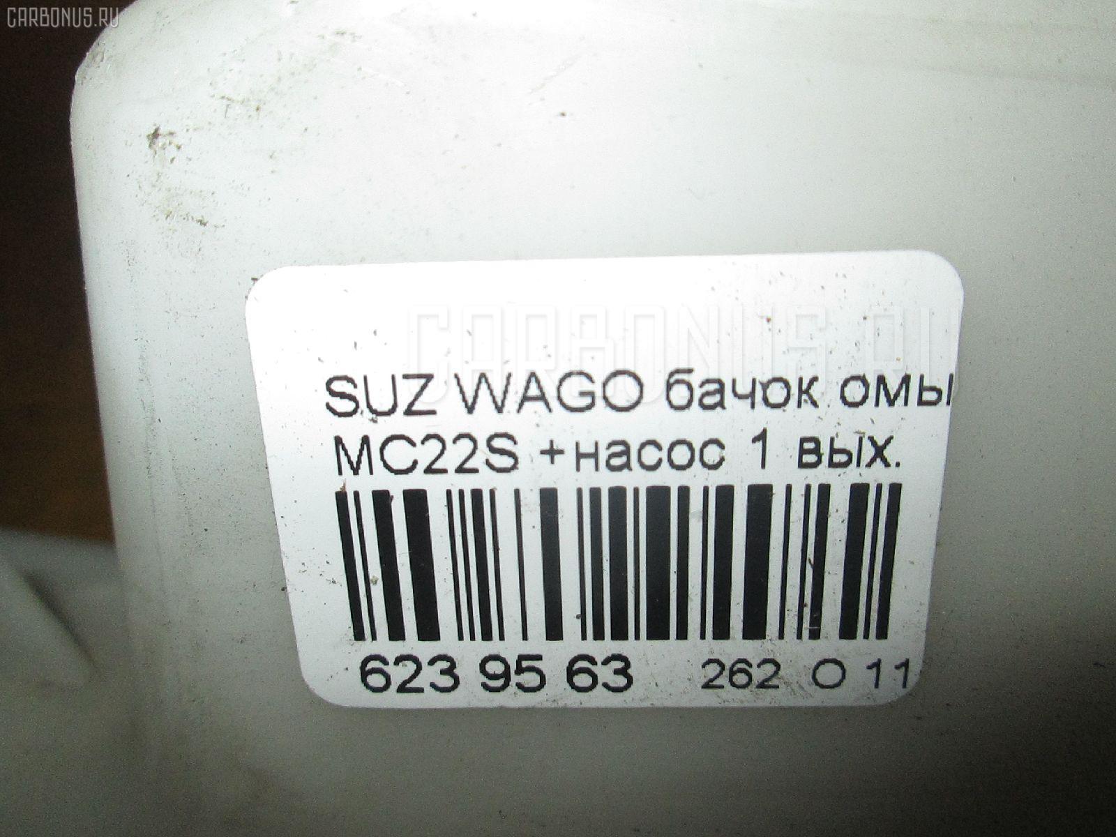 Бачок омывателя SUZUKI WAGON R MC22S Фото 3