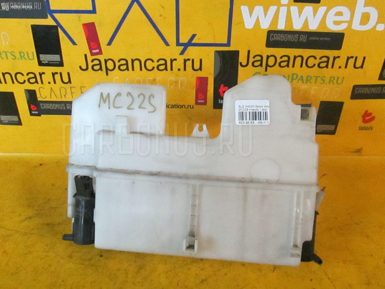 Бачок омывателя SUZUKI WAGON R MC22S Фото 1