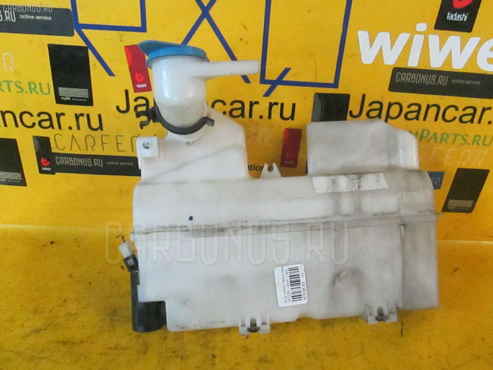 Бачок омывателя SUZUKI WAGON R MC22S Фото 2