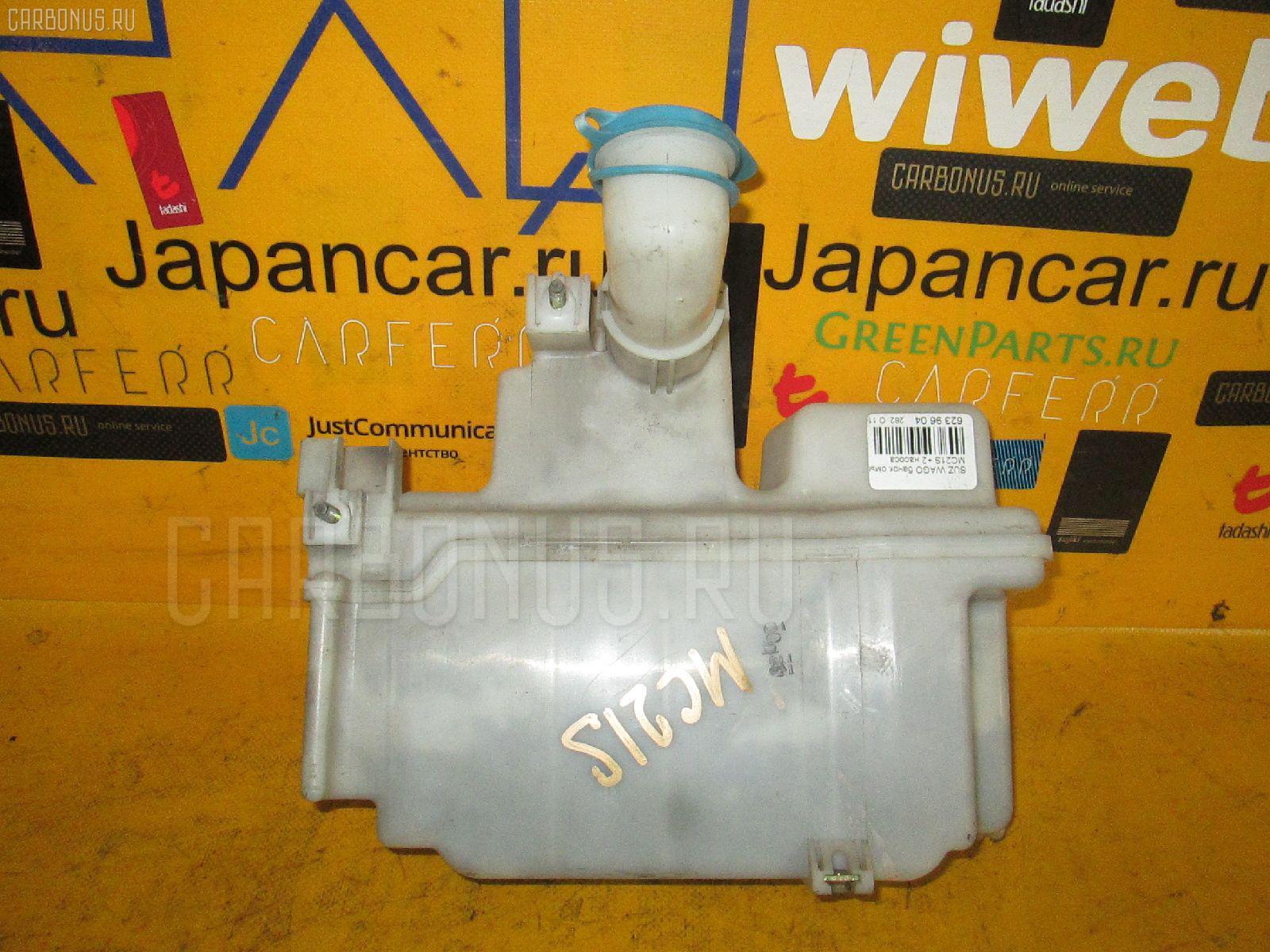 Бачок омывателя SUZUKI WAGON R MC21S. Фото 4