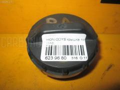 Крышка топливного бака HONDA ODYSSEY RA8 Фото 1