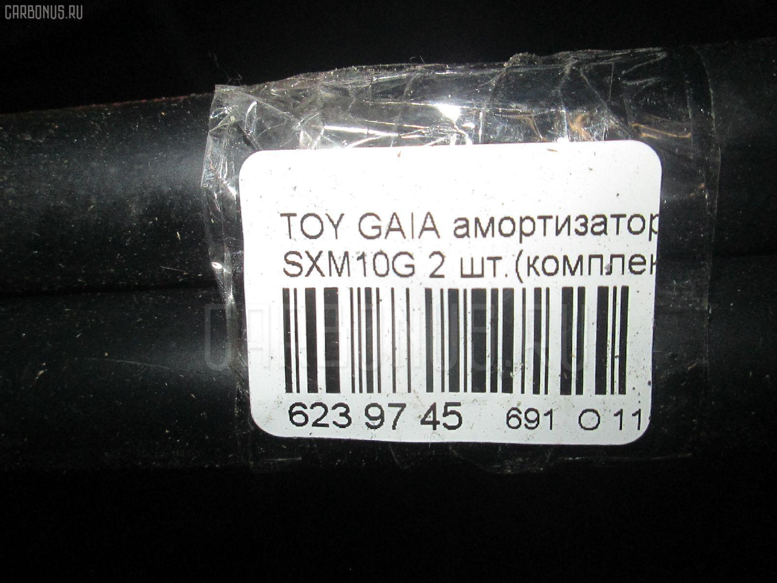 Амортизатор двери TOYOTA GAIA SXM10G Фото 2