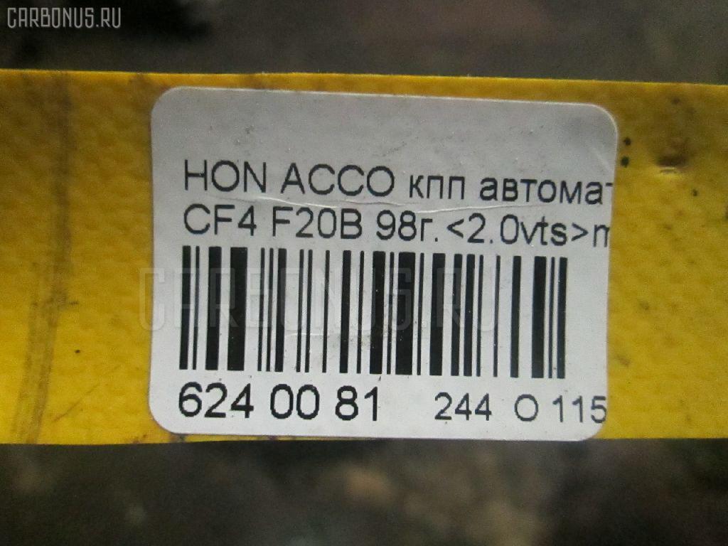 КПП автоматическая HONDA ACCORD CF4 F20B Фото 7
