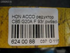 Редуктор Honda Accord inspire CB5 G20A Фото 4