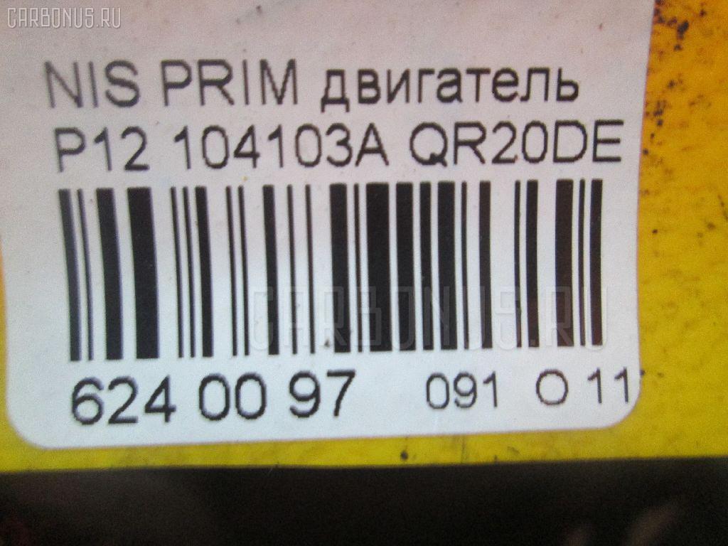 Двигатель NISSAN PRIMERA P12 QR20DE Фото 6