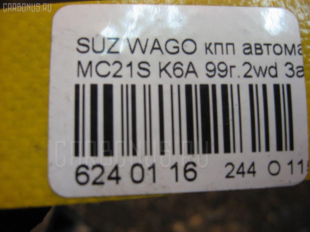 КПП автоматическая SUZUKI WAGON R MC21S K6A Фото 4