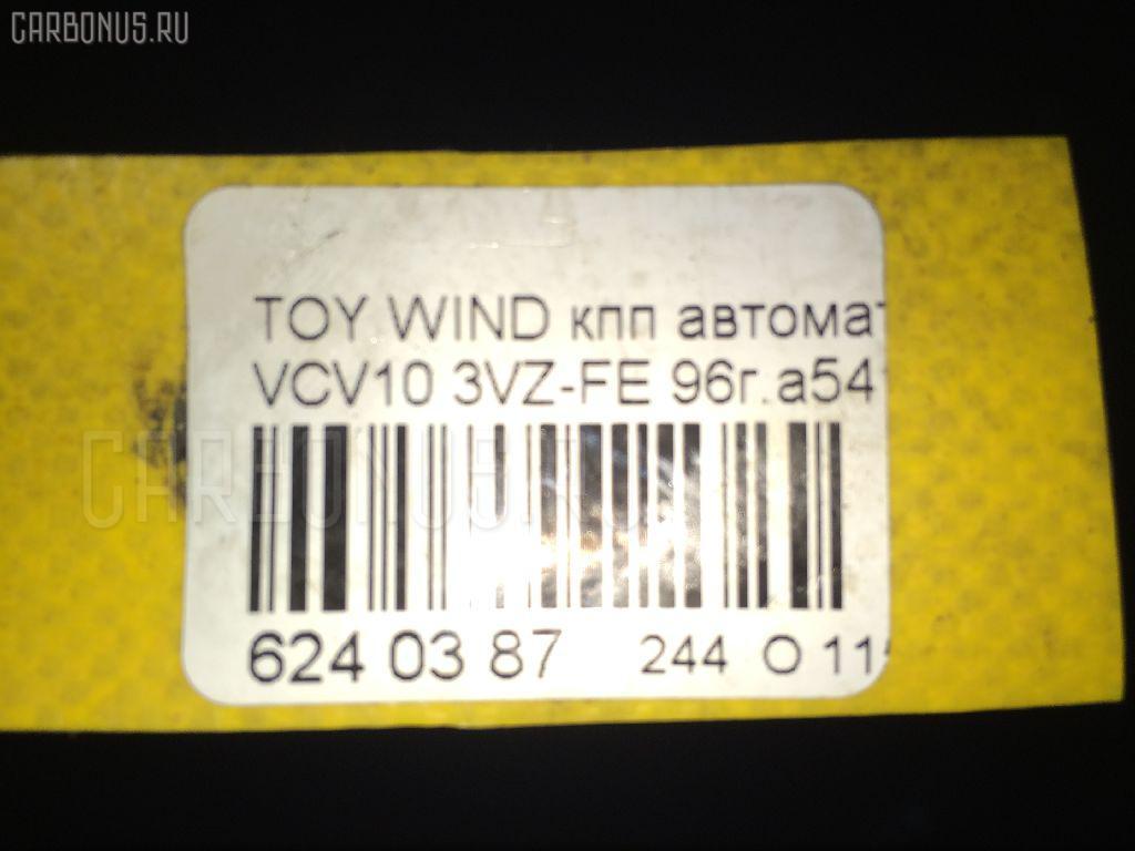 КПП автоматическая TOYOTA WINDOM VCV10 3VZ-FE Фото 6