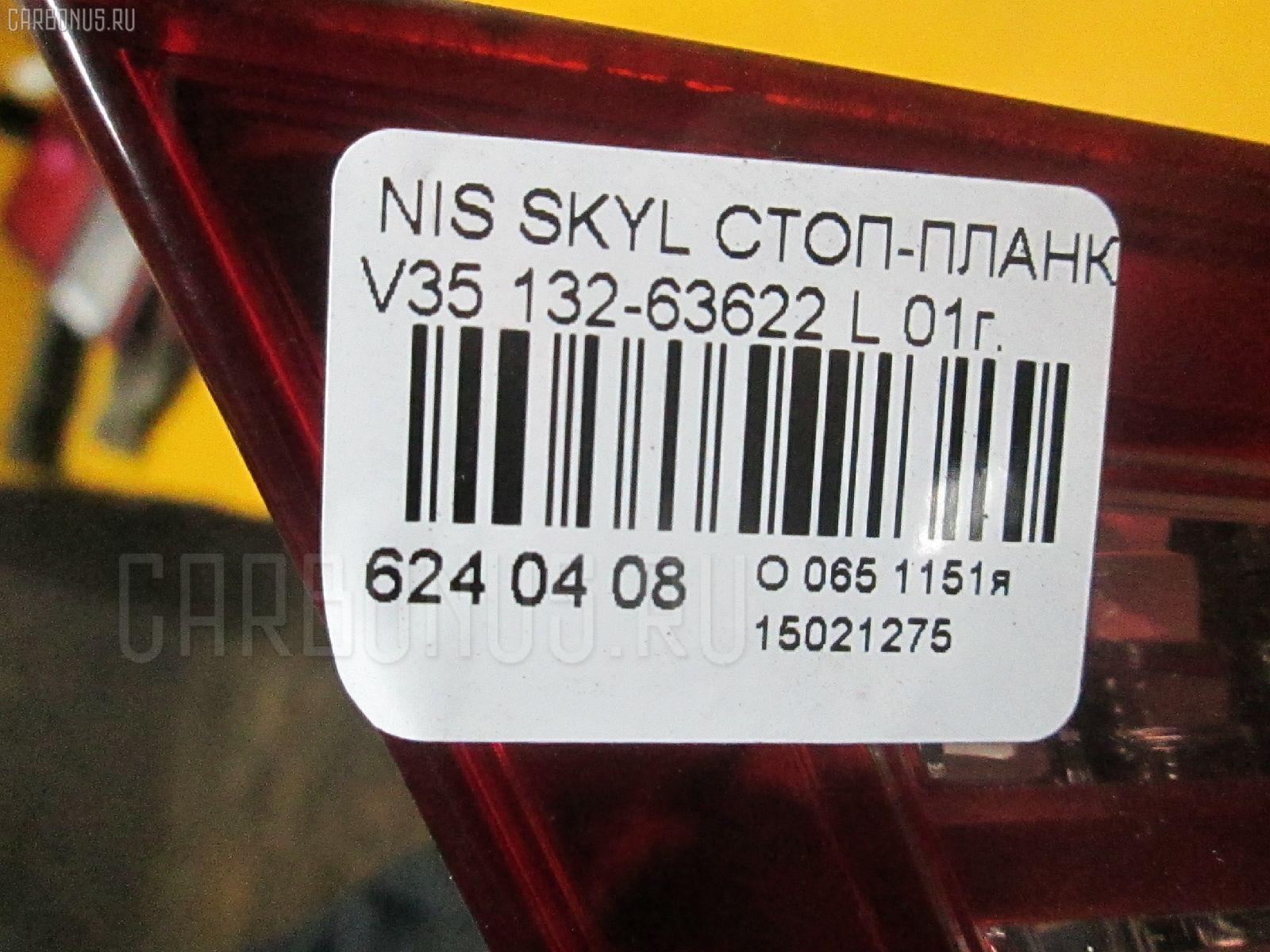 Стоп-планка NISSAN SKYLINE V35 Фото 3
