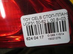 Стоп-планка Toyota Celsior UCF31 Фото 3