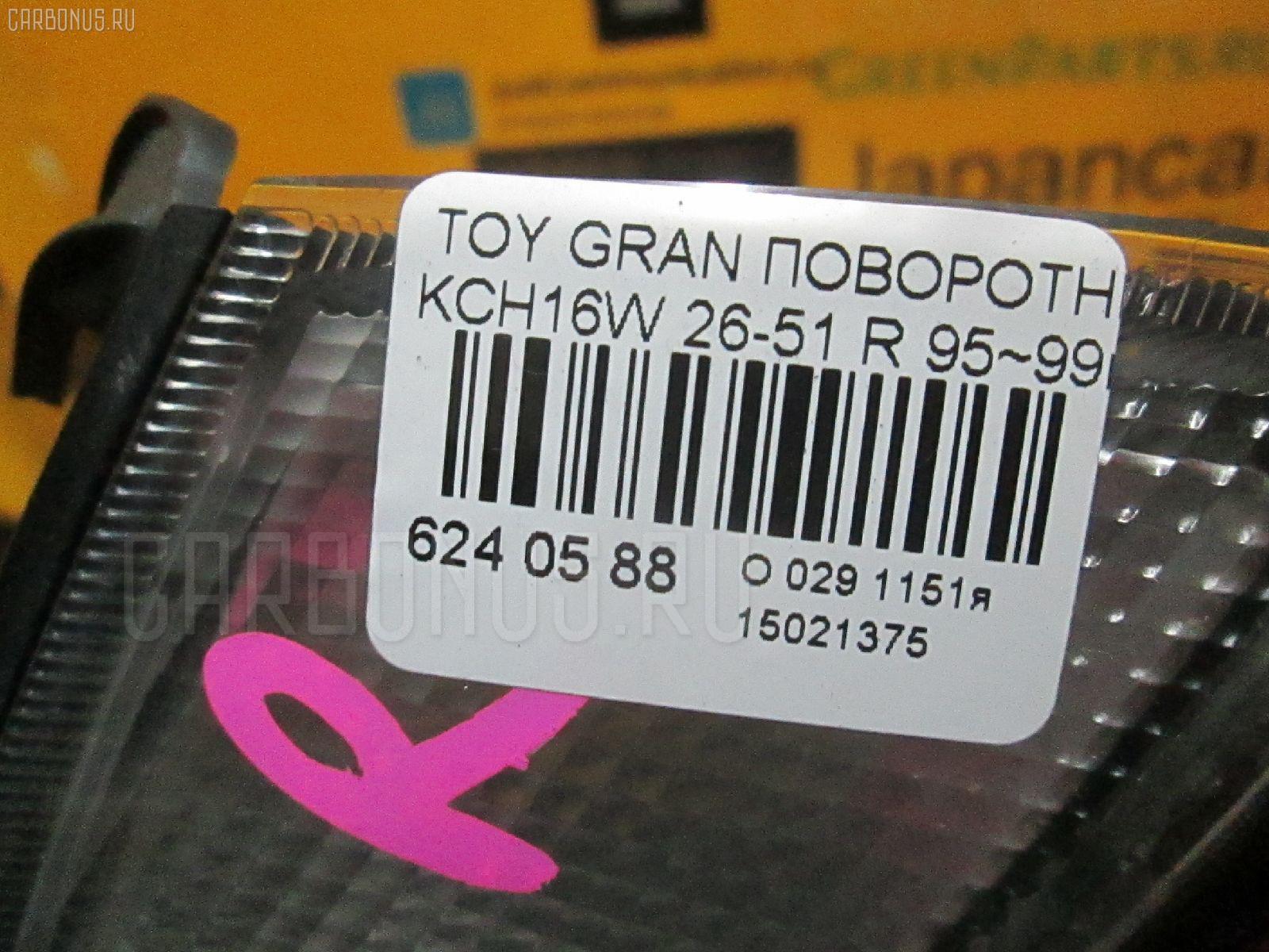 Поворотник к фаре TOYOTA GRANVIA KCH16W Фото 3