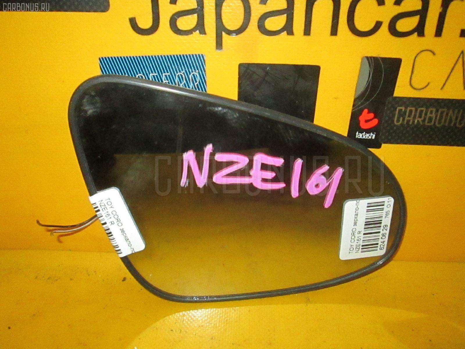Зеркало-полотно Toyota Corolla axio NZE161 Фото 1