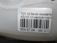 Бачок омывателя Toyota Iq KGJ10 Фото 3