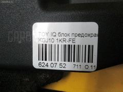 Блок предохранителей TOYOTA IQ KGJ10 1KR-FE Фото 3