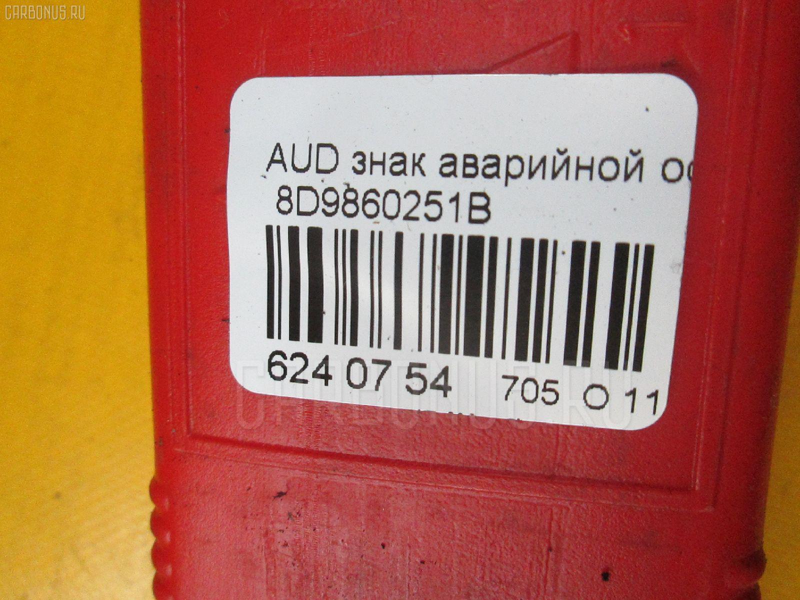 Знак аварийной остановки AUDI A4 AVANT 8EAMBF VAG 8D9860251B Фото 2