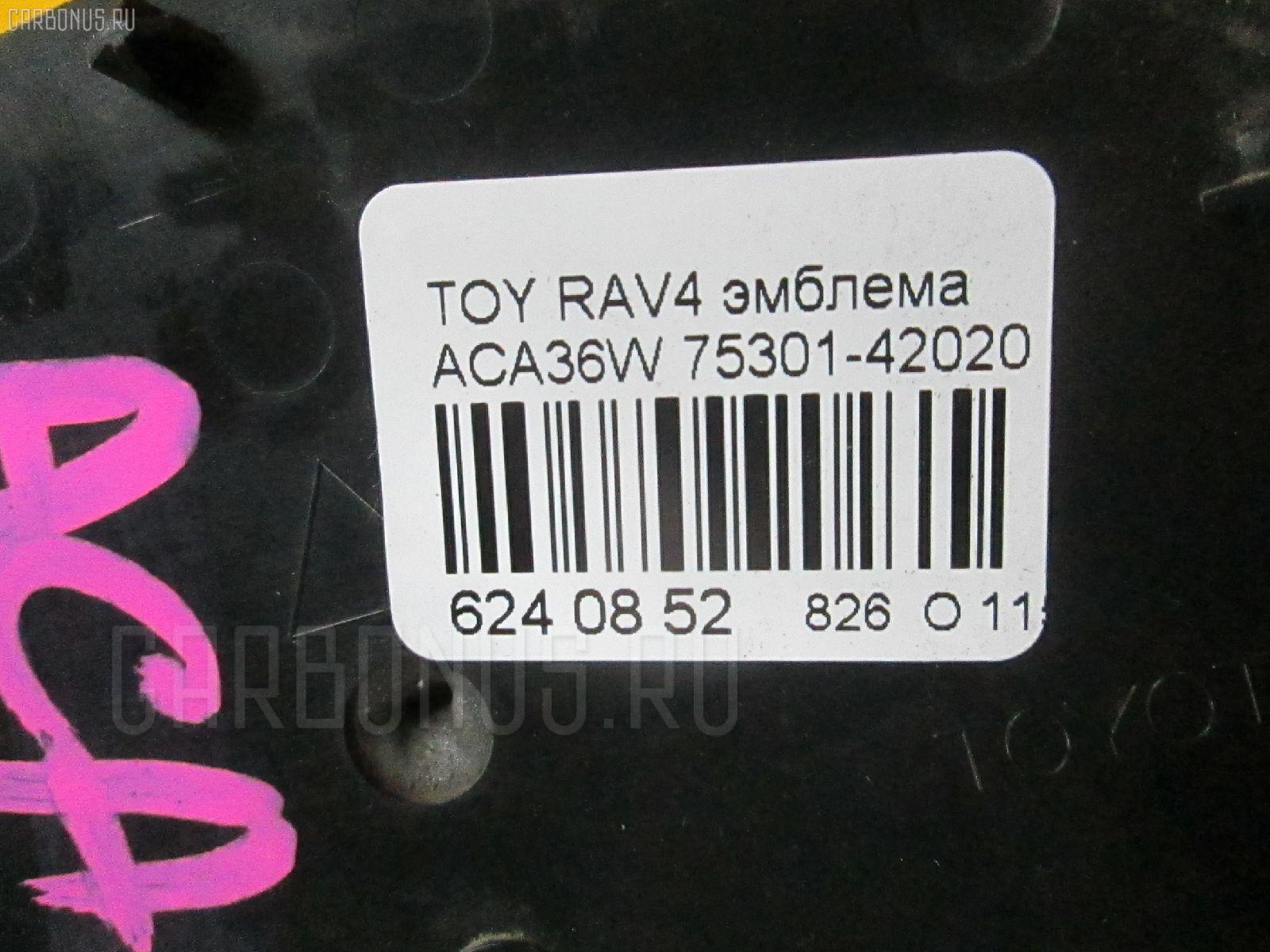Эмблема TOYOTA RAV4 ACA36W Фото 3