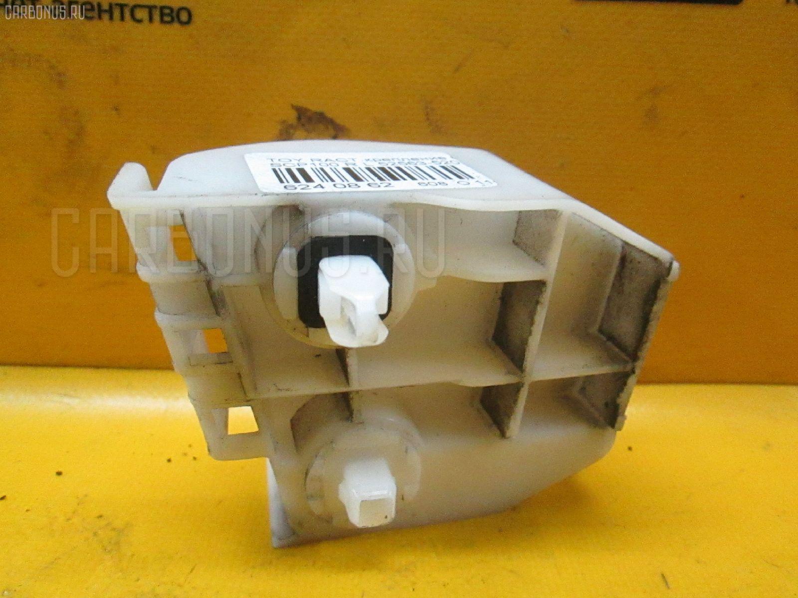 Крепление бампера TOYOTA RACTIS SCP100 Фото 1