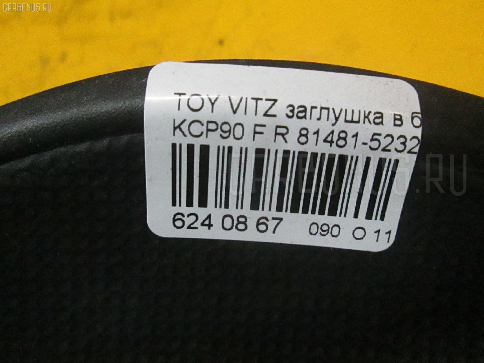 Заглушка в бампер TOYOTA VITZ KCP90 Фото 3