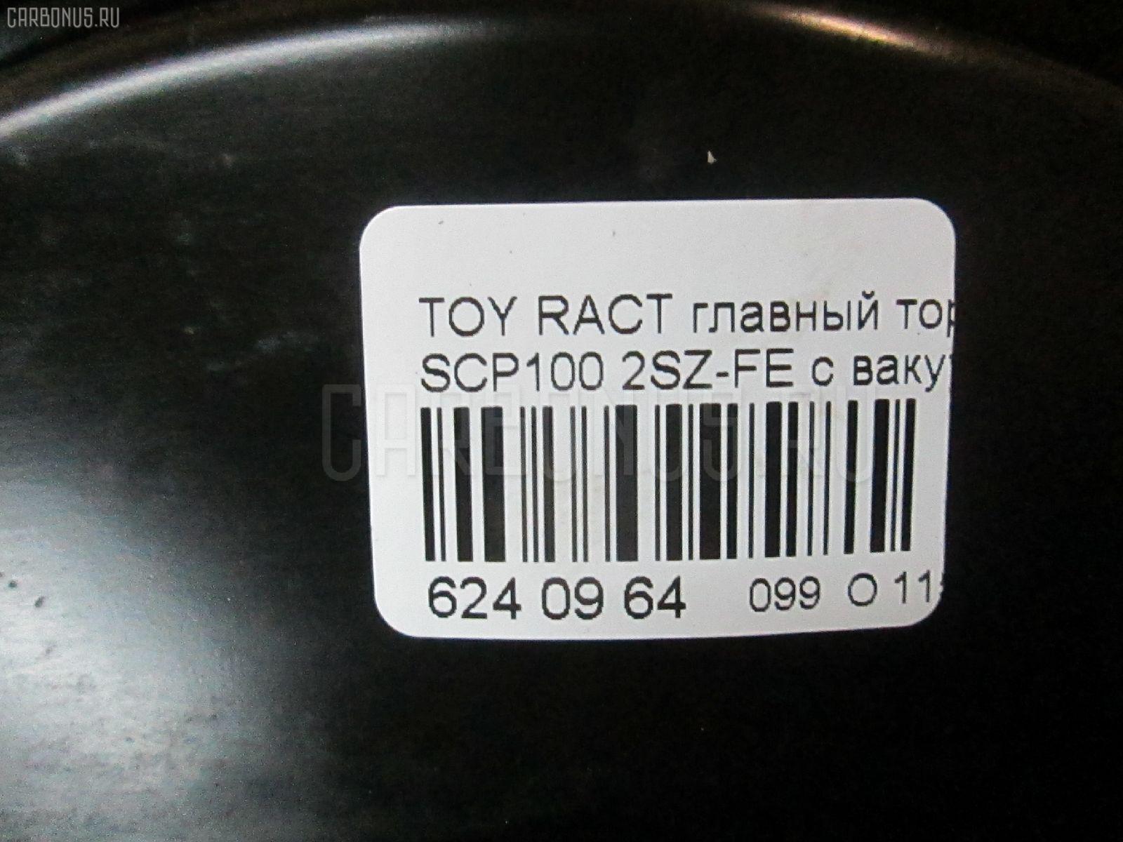 Главный тормозной цилиндр TOYOTA RACTIS SCP100 2SZ-FE Фото 4