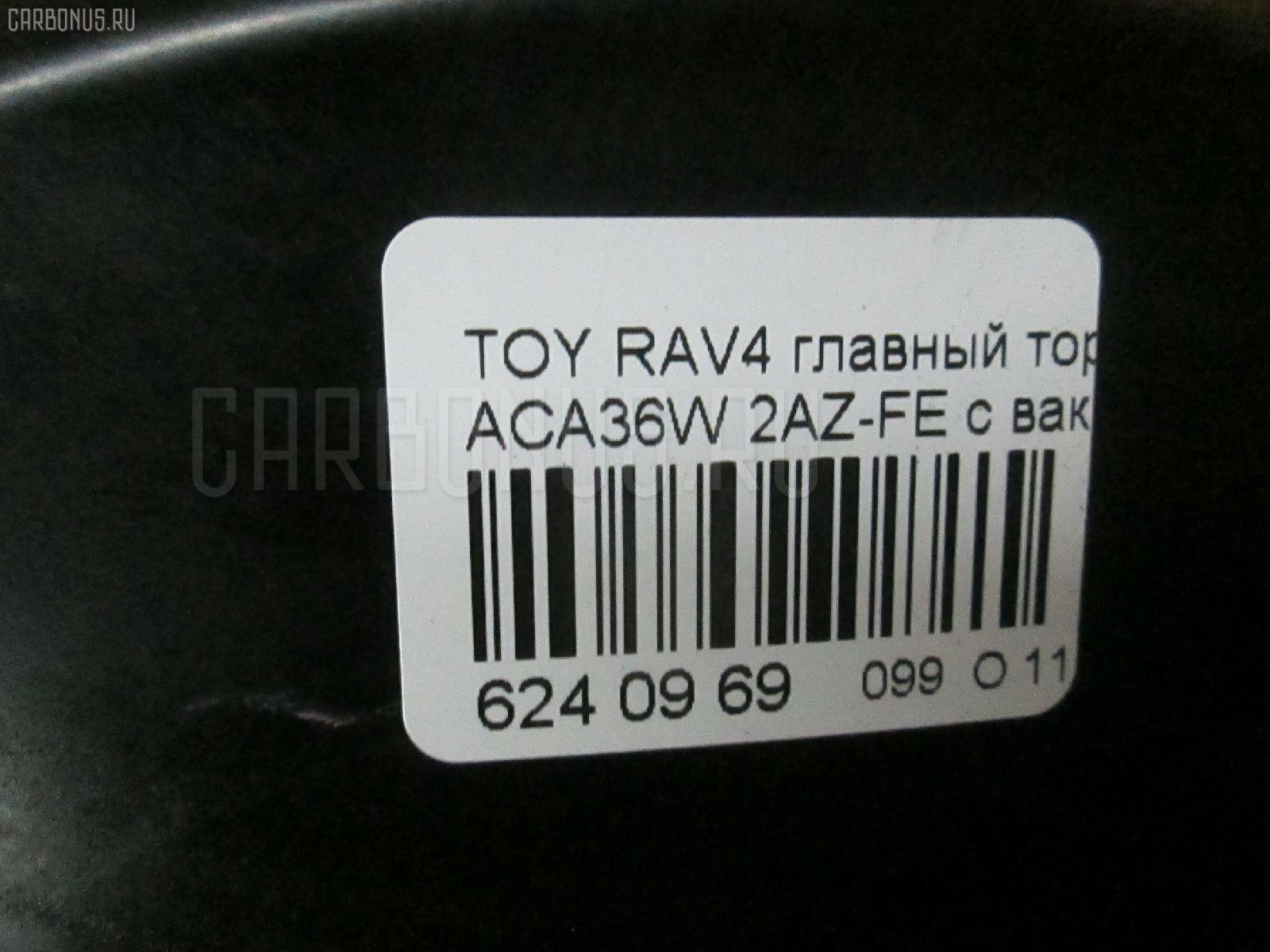Главный тормозной цилиндр TOYOTA RAV4 ACA36W 2AZ-FE Фото 4