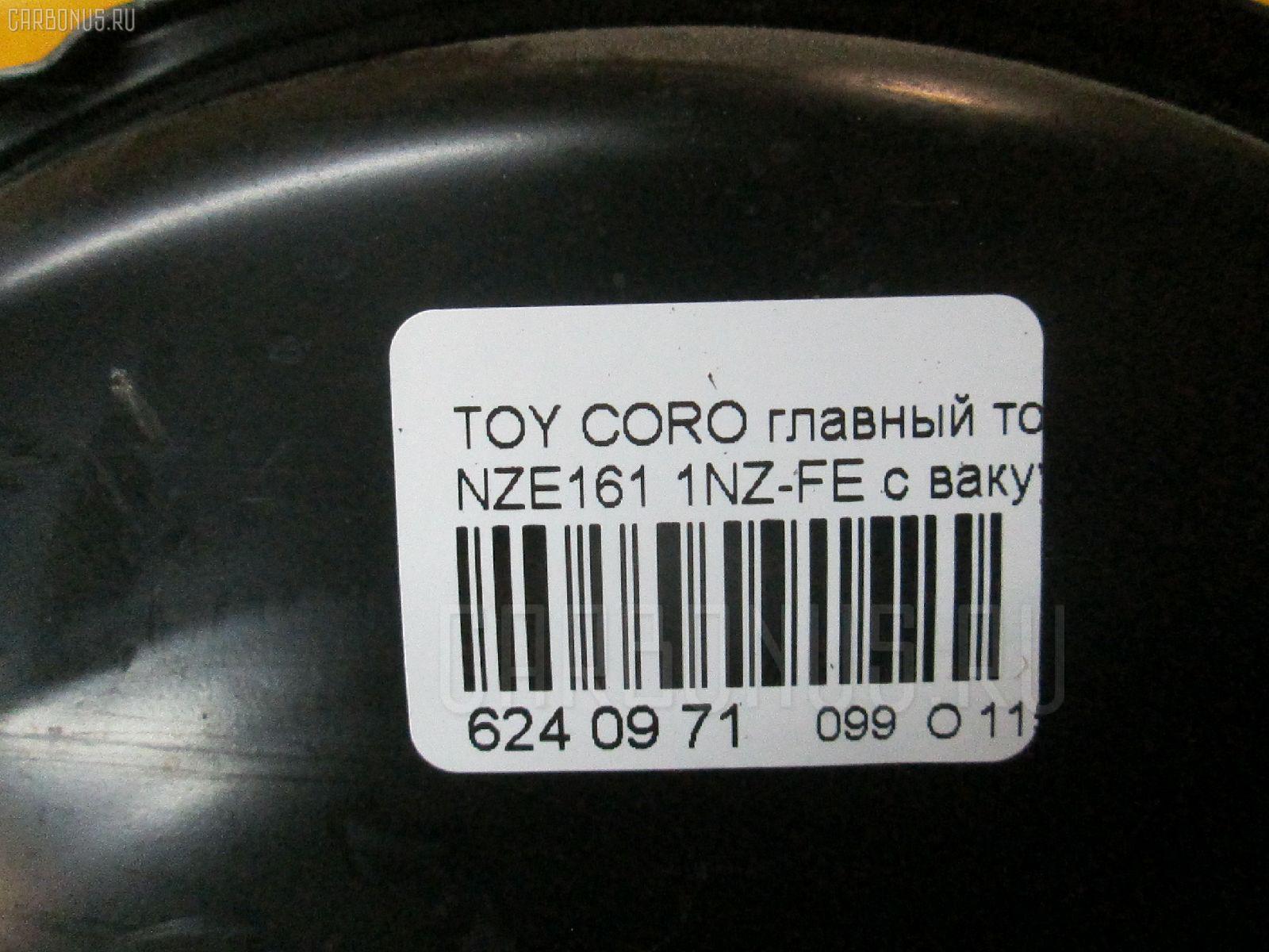 Главный тормозной цилиндр TOYOTA COROLLA AXIO NZE161 1NZ-FE Фото 4