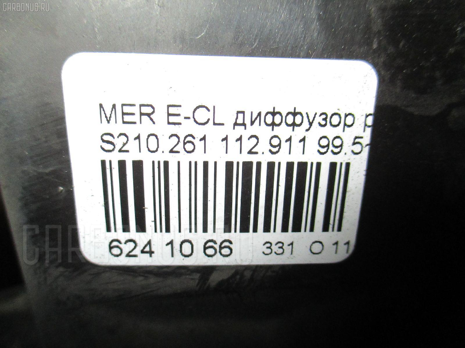 Воздухозаборник MERCEDES-BENZ E-CLASS STATION WAGON S210.261 112.911 Фото 3