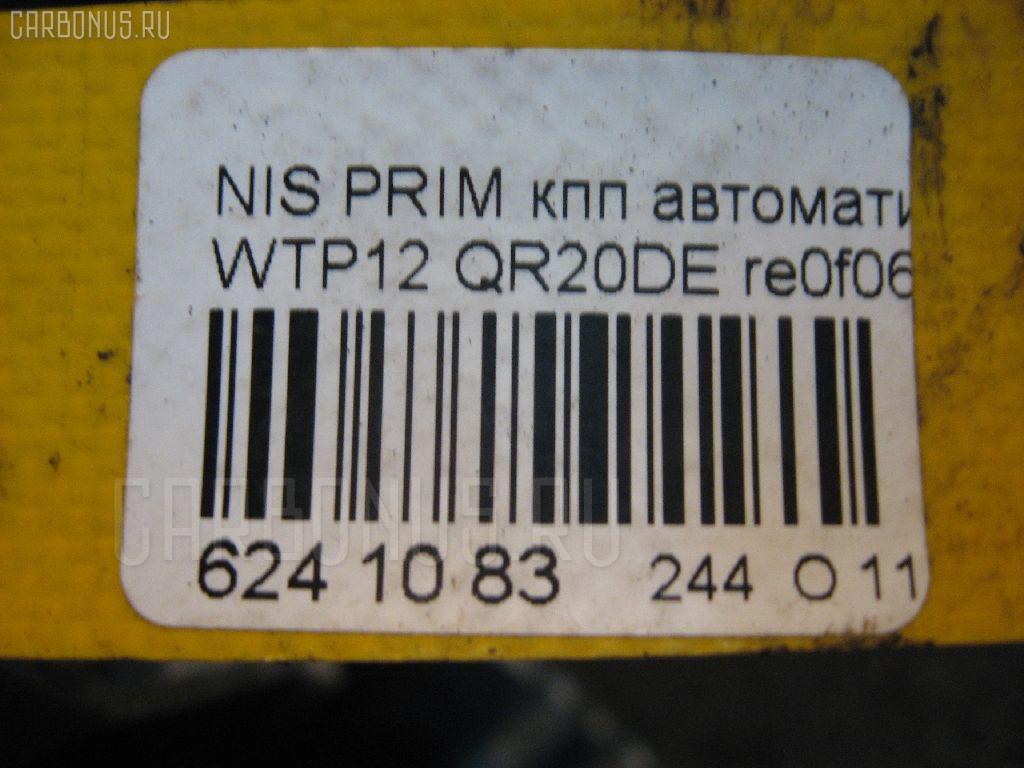 КПП автоматическая NISSAN PRIMERA WAGON WTP12 QR20DE Фото 5