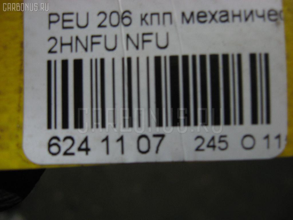 КПП механическая PEUGEOT 206 2HNFU NFU-TU5JP4 Фото 8
