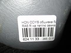 Обшивка багажника Honda Odyssey RA6 Фото 3