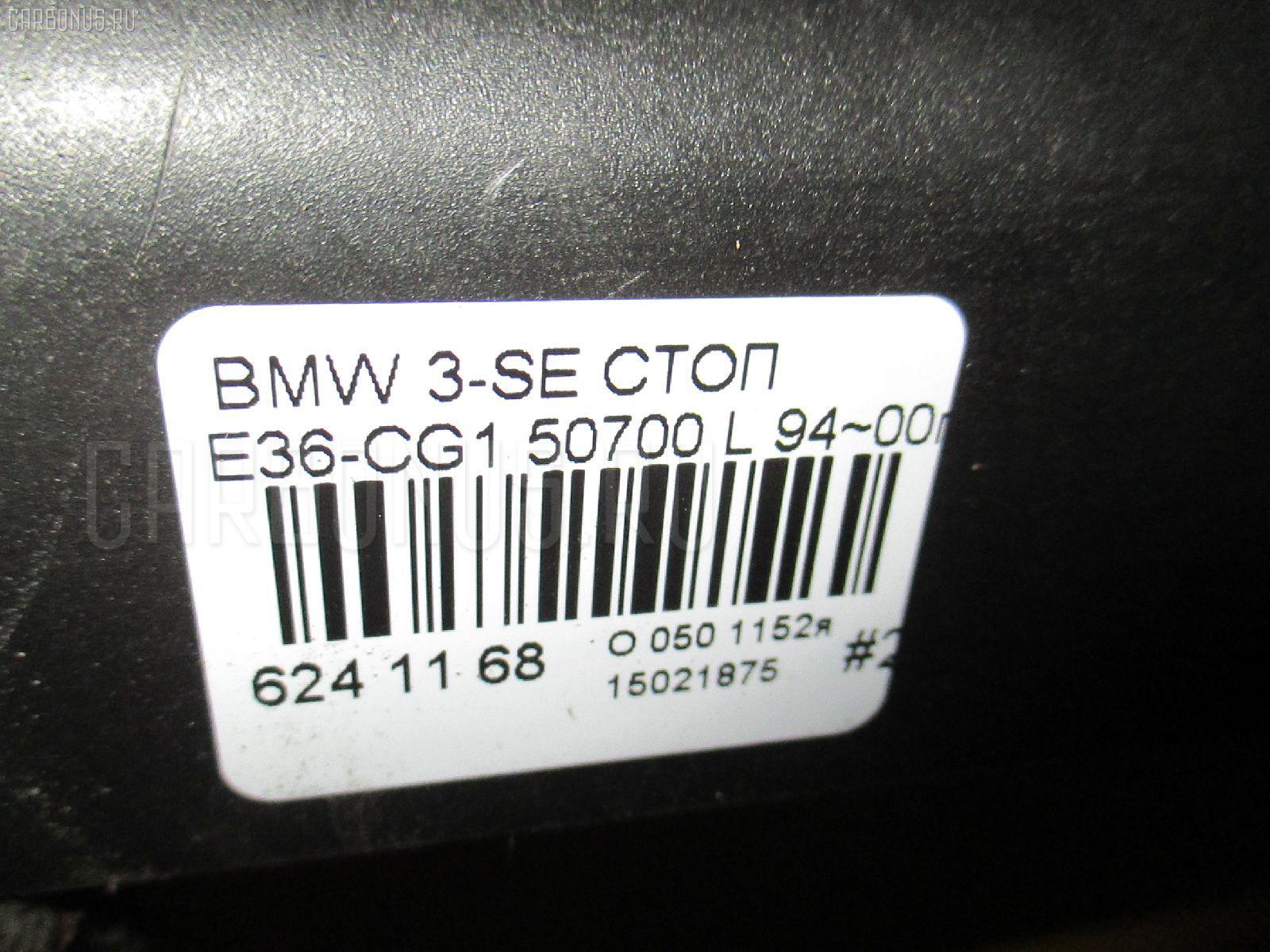 Стоп BMW 3-SERIES E36-CG19 Фото 4