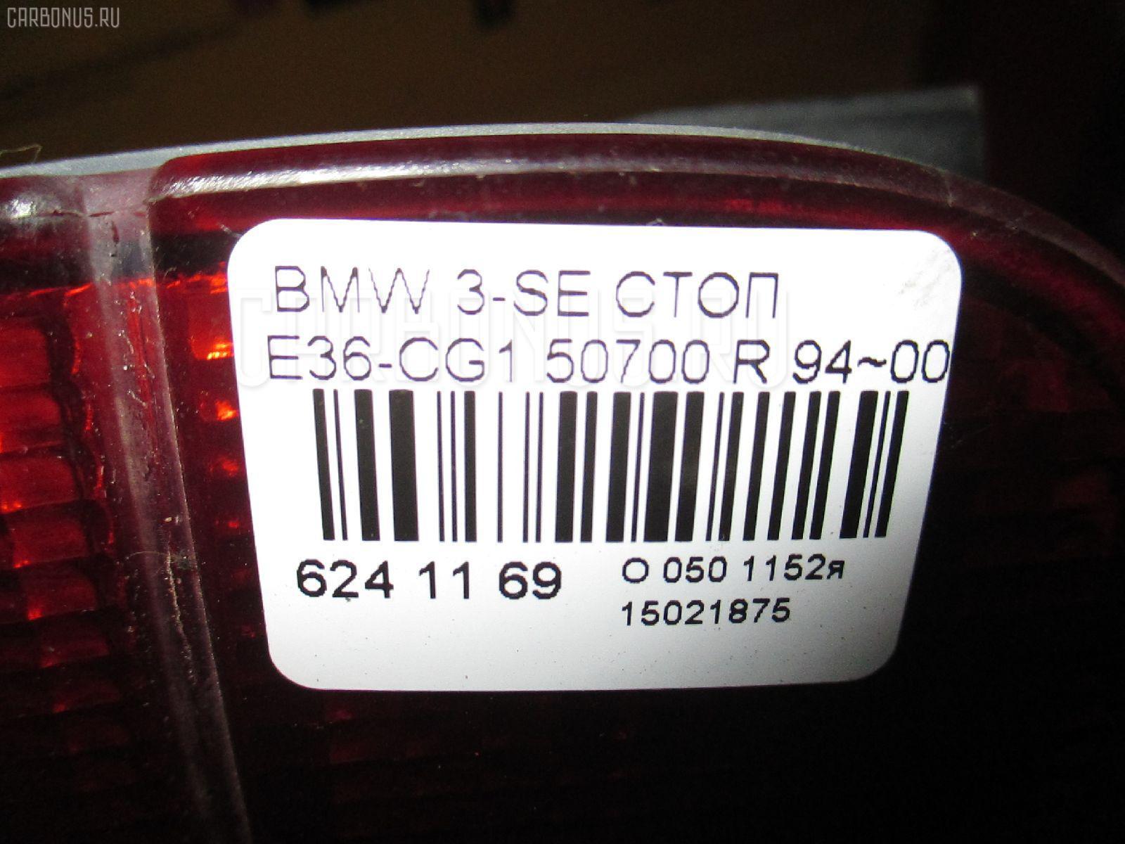 Стоп BMW 3-SERIES E36-CG19 Фото 3