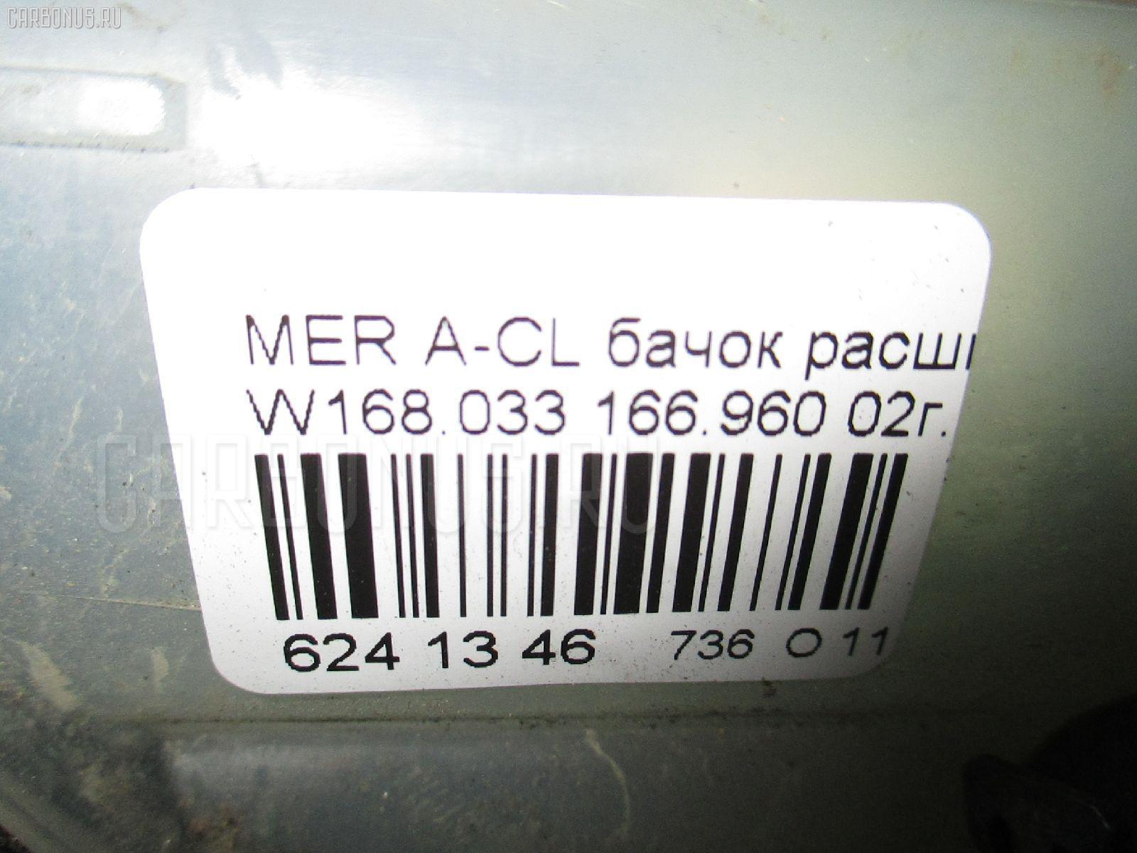 Бачок расширительный MERCEDES-BENZ A-CLASS W168.033 166.960 Фото 3