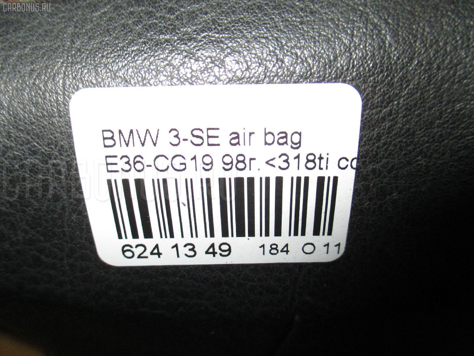 Air bag BMW 3-SERIES E36-CG19 Фото 3