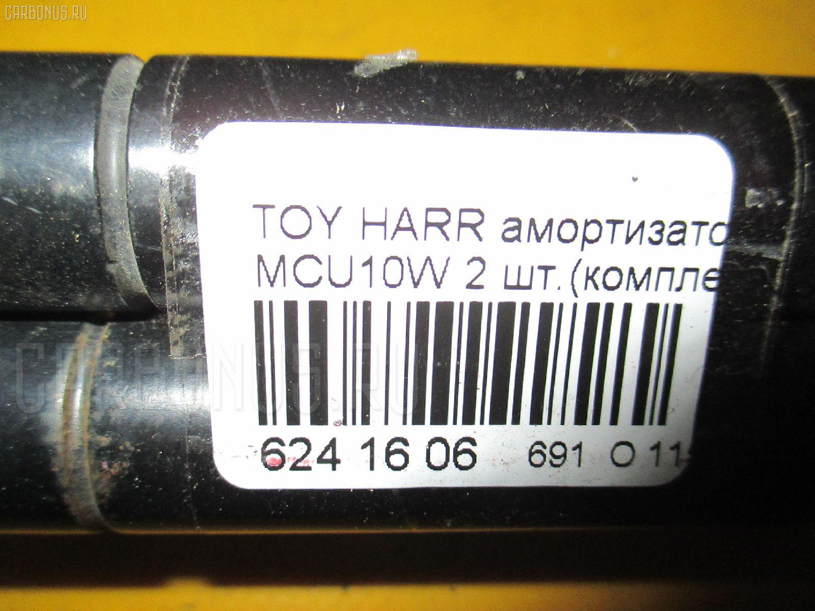 Амортизатор двери TOYOTA HARRIER MCU10W Фото 2
